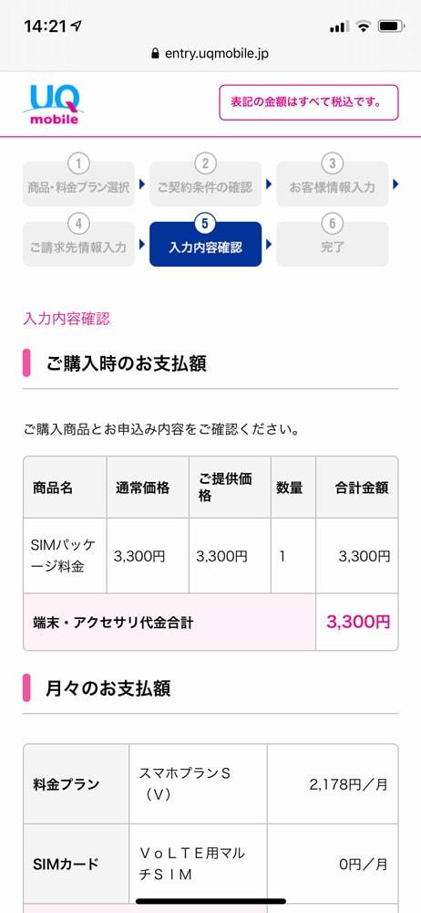 【UQ mobileへMNP】購入時の支払額、月々の支払額