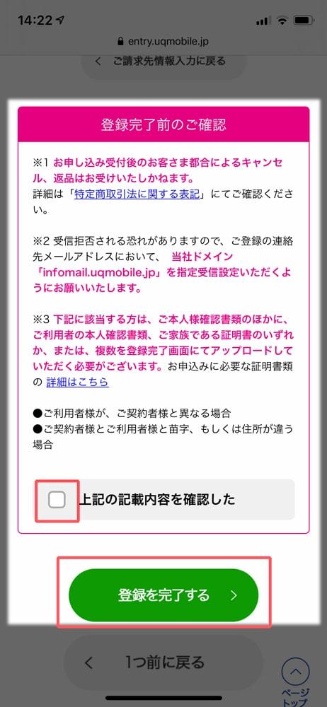 【UQ mobileへMNP】登録完了前の確認、登録を完了する