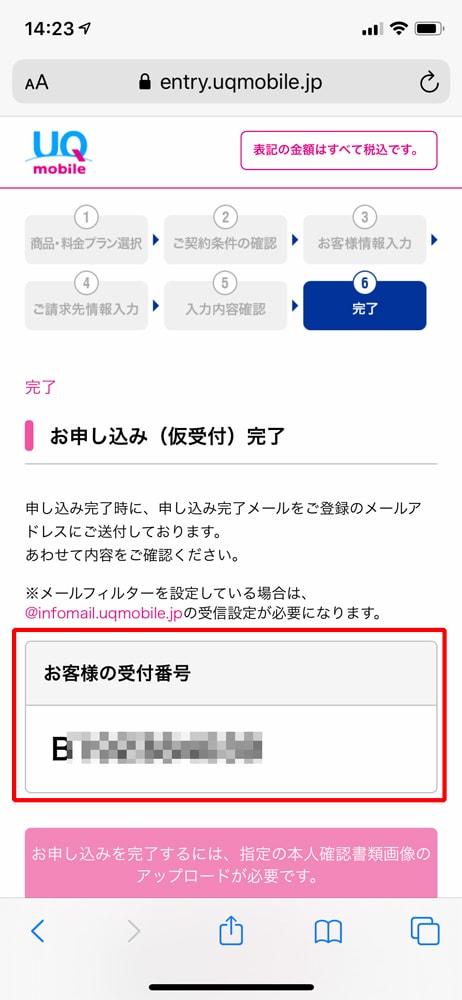 【UQ mobileへMNP】申込完了、受付番号
