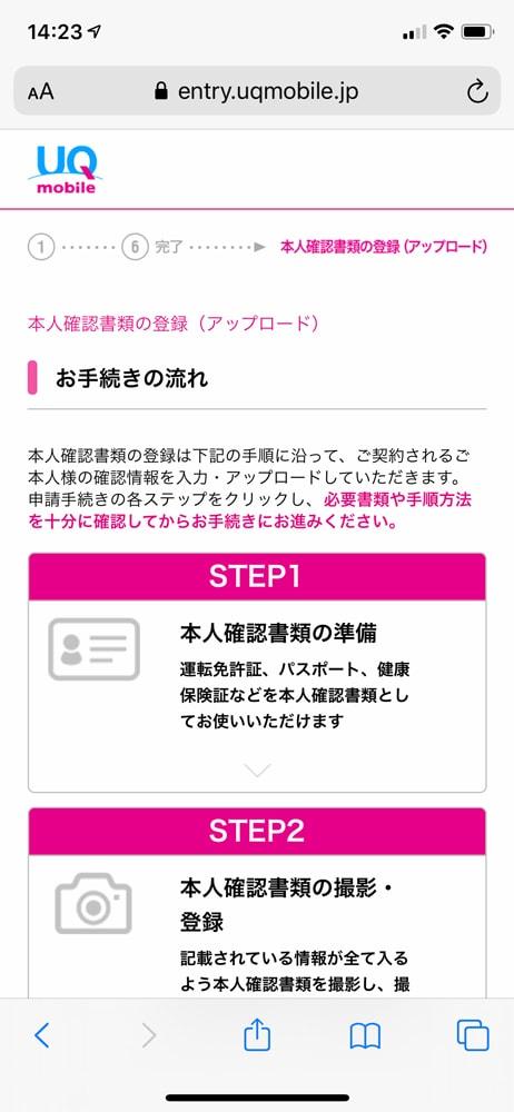 【UQ mobileへMNP】アップロード手続き