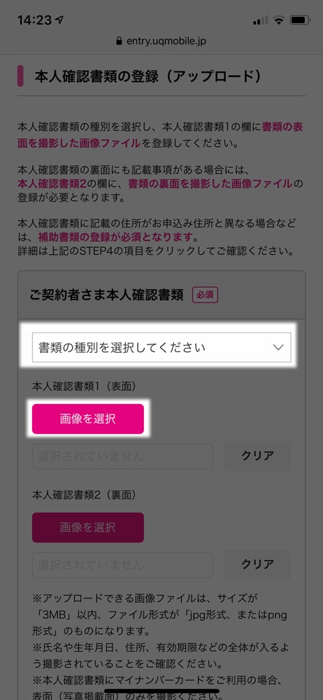 【UQ mobileへMNP】契約者の本人確認書類アップロード