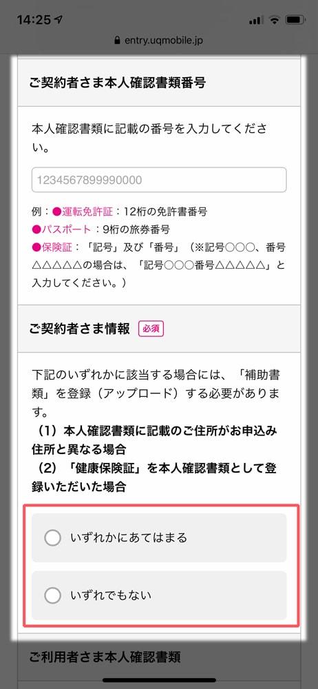 【UQ mobileへMNP】契約者の本人確認書類番号、契約者の情報