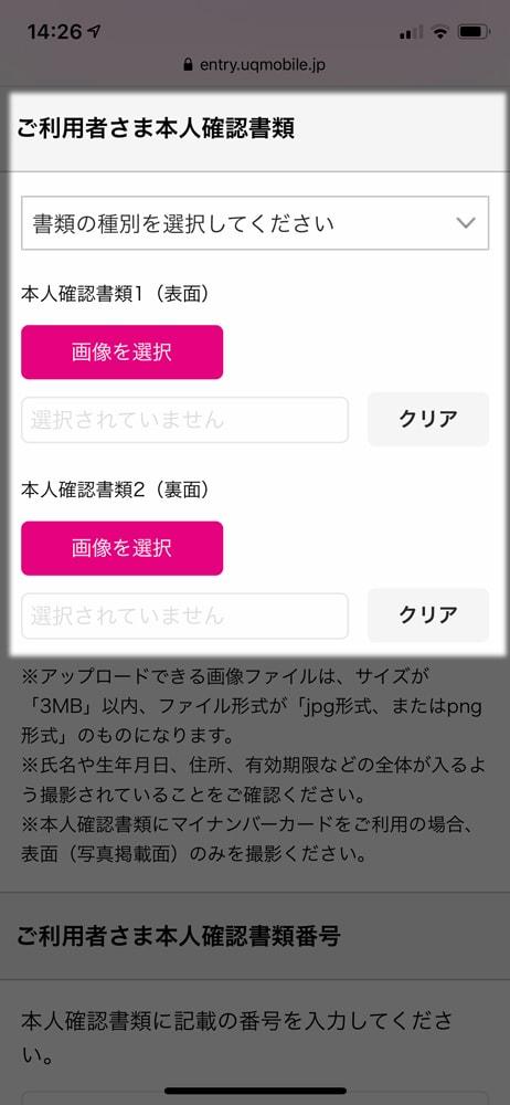 【UQ mobileへMNP】利用者の本人確認書類