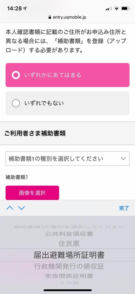 【UQ mobileへMNP】利用者の補助書類