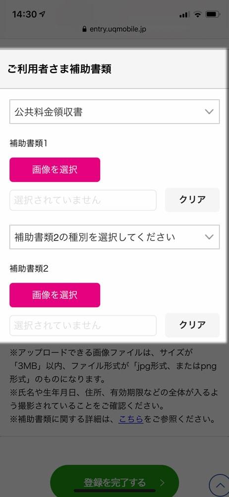 【UQ mobileへMNP】利用者の補助書類のアップロード