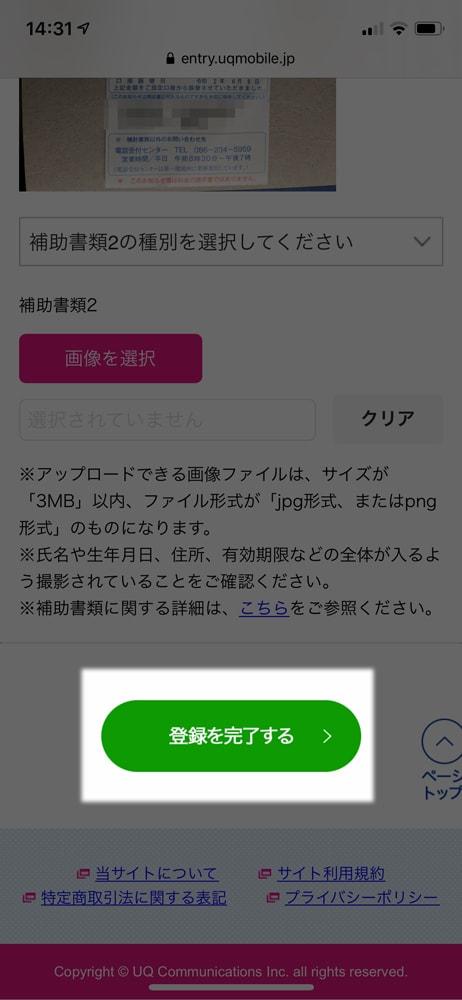 【UQ mobileへMNP】登録を完了する