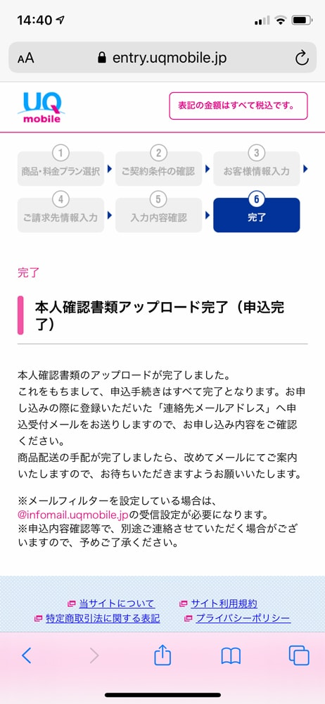 【UQ mobileへMNP】本人確認書類のアップロード完了