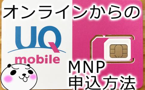 【UQ mobileへMNP】オンラインからのMNP申込方法