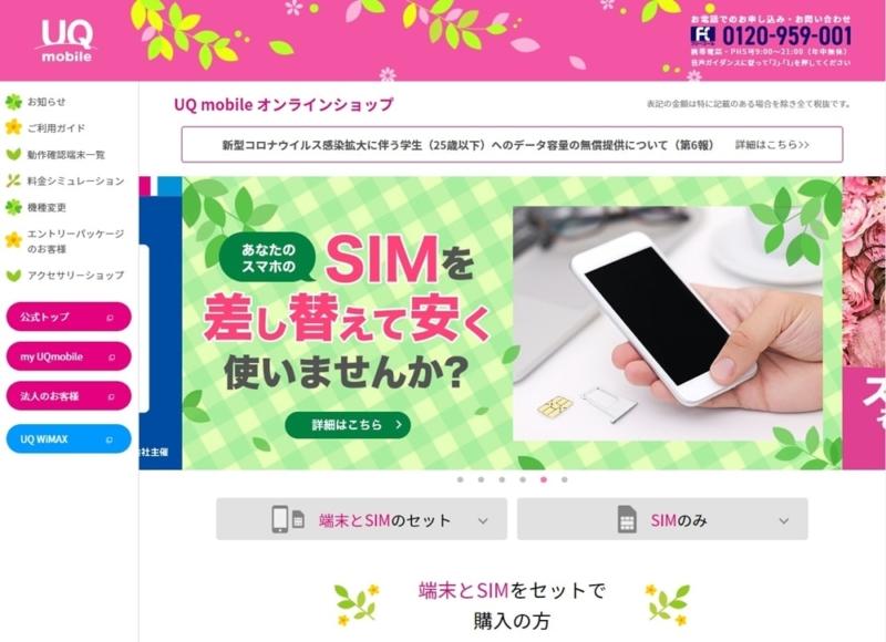【UQ mobileへMNP】オンラインショップ