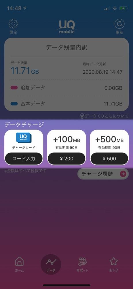 【UQ mobile】データチャージ
