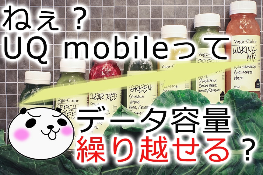 【UQ mobile】データ容量