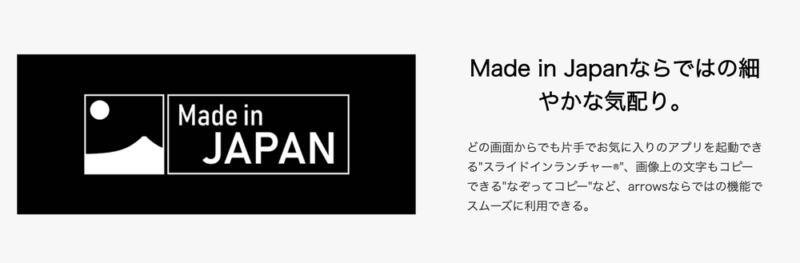 Made in Japanのハイスペックスマホ