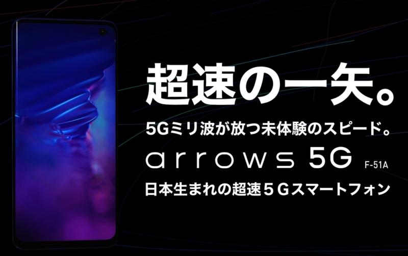 arrows 5Gの概要