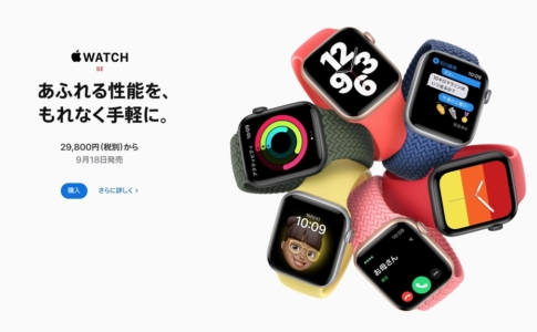 Apple Watch SEが登場