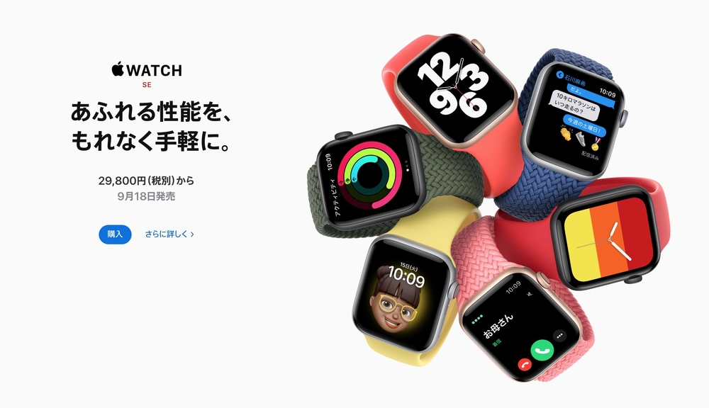 Apple Watch SEが登場