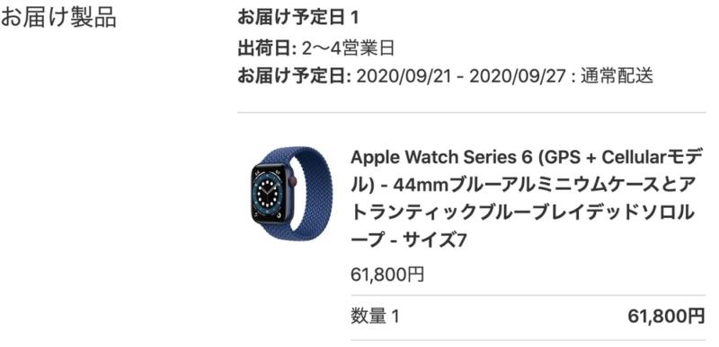 Apple Watch Series 6(GPS + Cellularモデル)- 44mmブルーアルミニウムケースとアトランティックブルーブレイデッドソロループを購入
