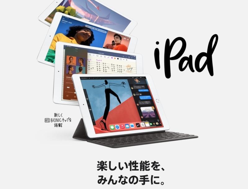 iPad 第8世代発表