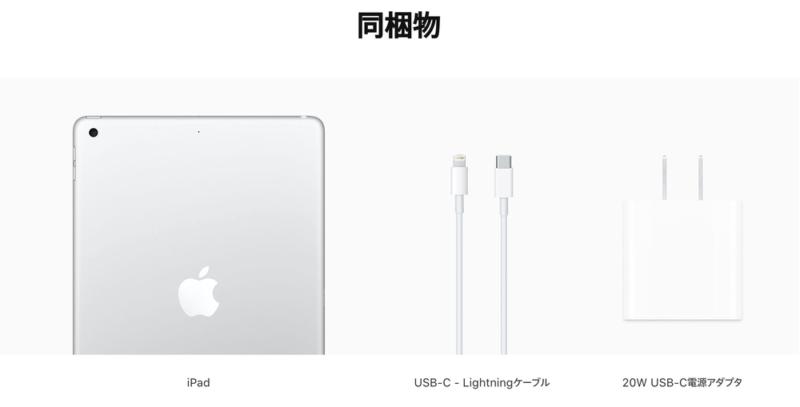 USB-C対応アクセサリの同梱