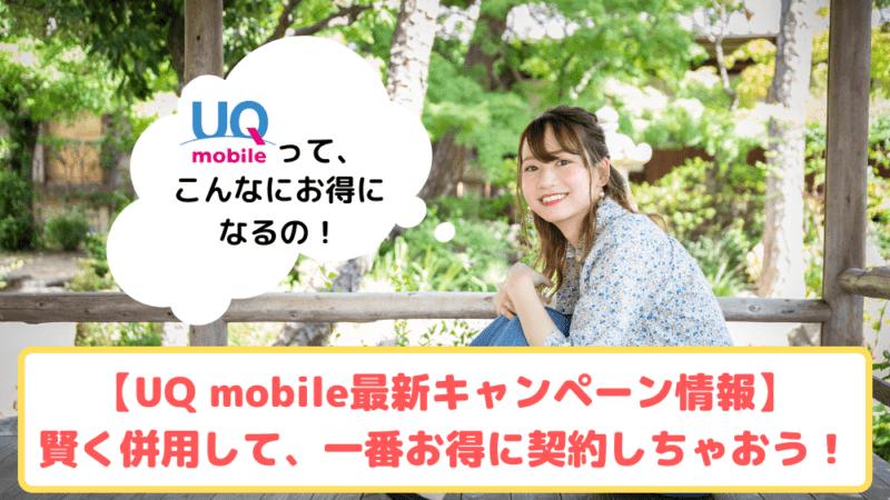 UQ mobile キャンペーン情報 ゆりちぇるアイキャッチ