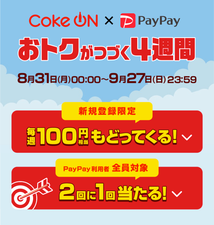 PayPay Coke ON