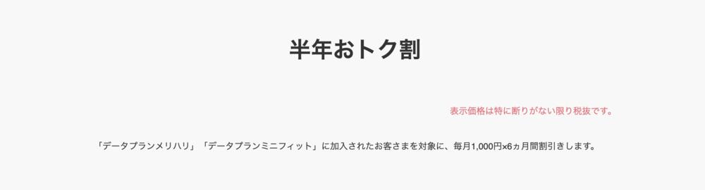 Softbank 半年おトク割