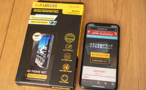 「GAURUN(ガウラン) iPhone 11 Pro用 ガラスフィルム」レビュー