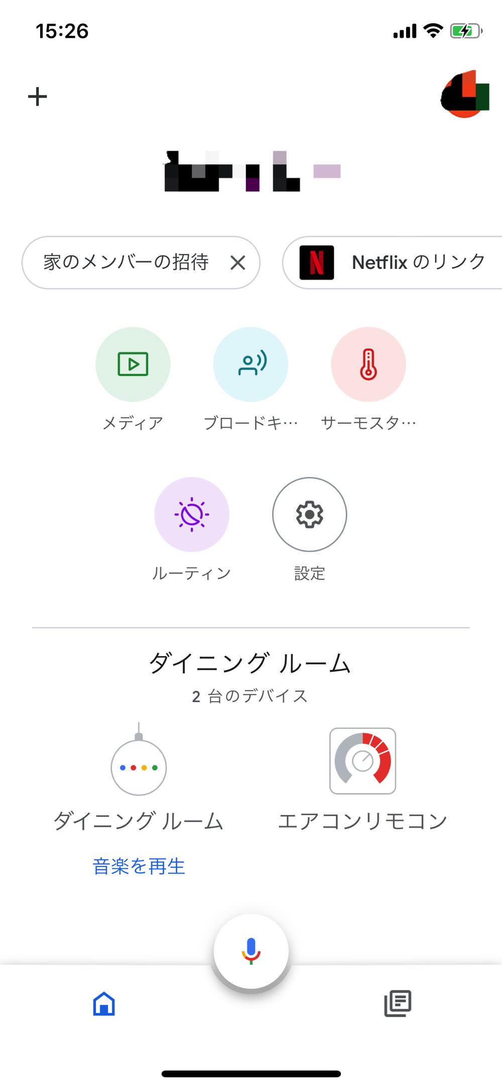 Google Home アプリのホーム画面