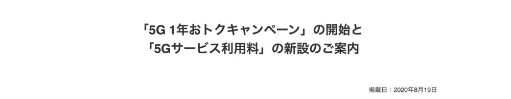 Softbank 5G 1年おトクキャンペーン