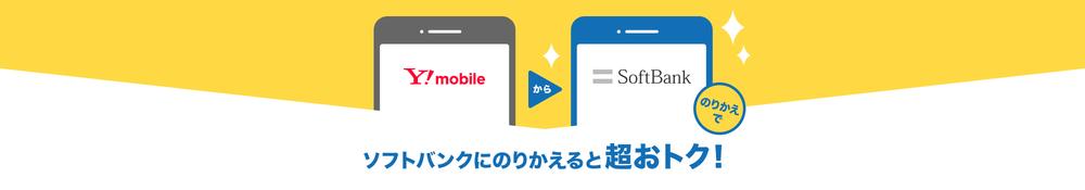 Softbank ワイモバイル→ソフトバンクのりかえ特典