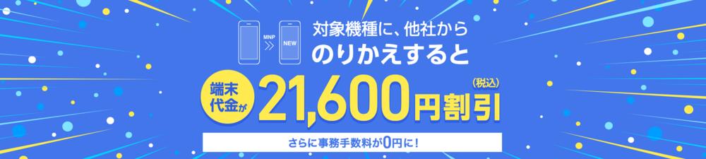 Softbank 【オンライン限定】web割