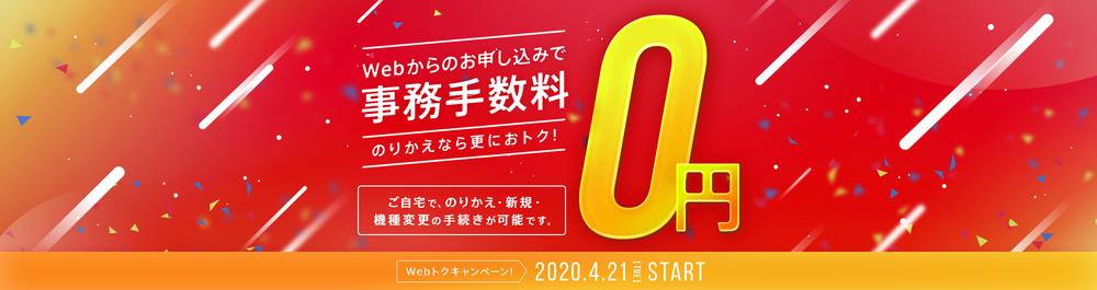 Softbank Webトクキャンペーン