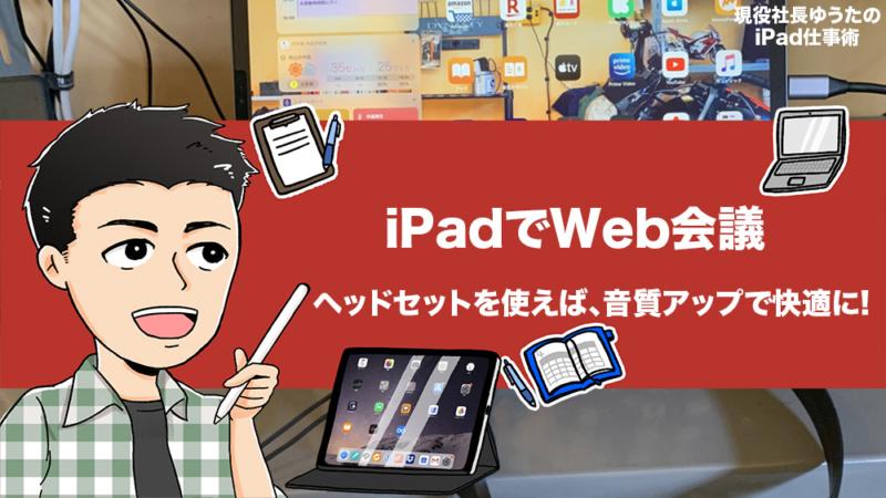 iPadのWEB会議を快適にする方法