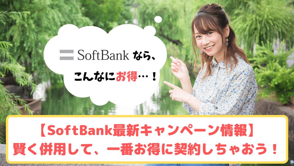 SoftBankキャンペーン ゆりちぇるアイキャッチ