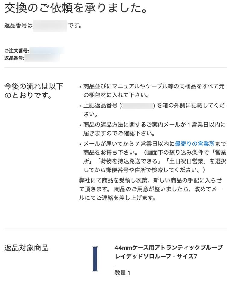 返品依頼受付のお知らせメール