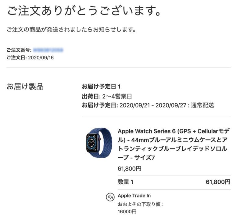Apple Watch注文明細