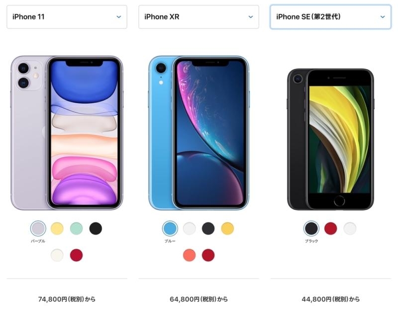 iPhone SEのライバル