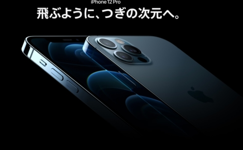 iPhone 12 Pro/iPhone 12発表