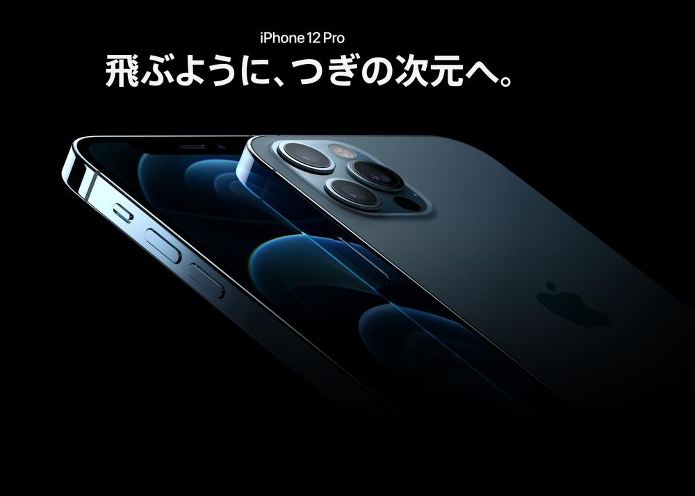 iPhone 12 Pro/iPhone 12発表