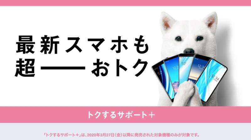 au・SoftBank