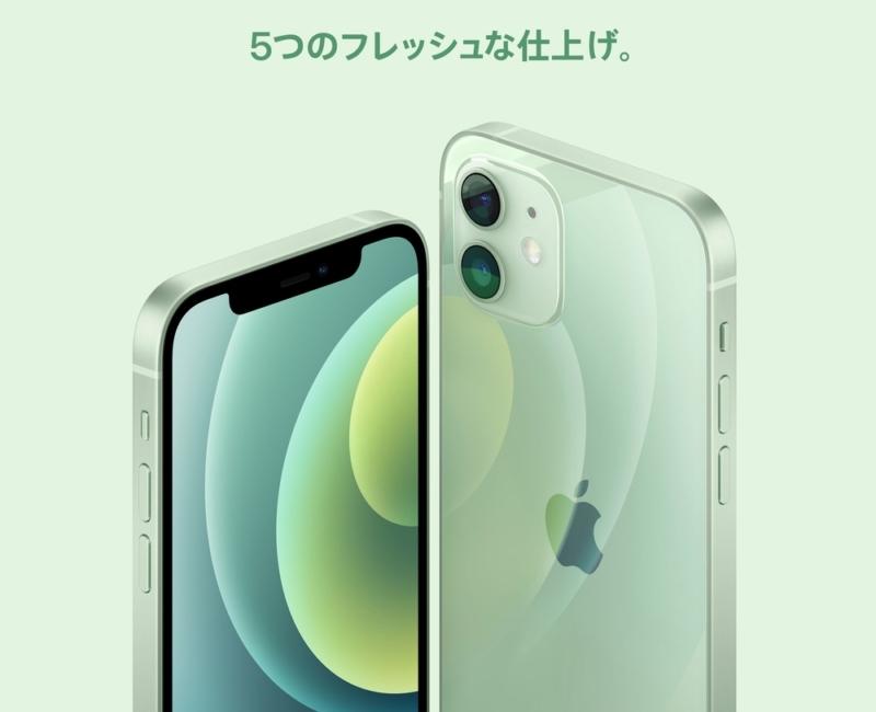 iPhone 12グリーン