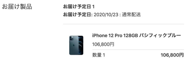 iPhone 12 Proパシフィックブルー