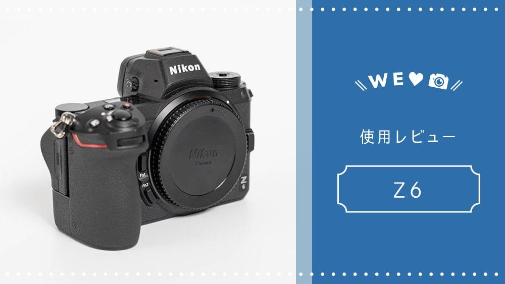 Nikon Z6使用レビュー