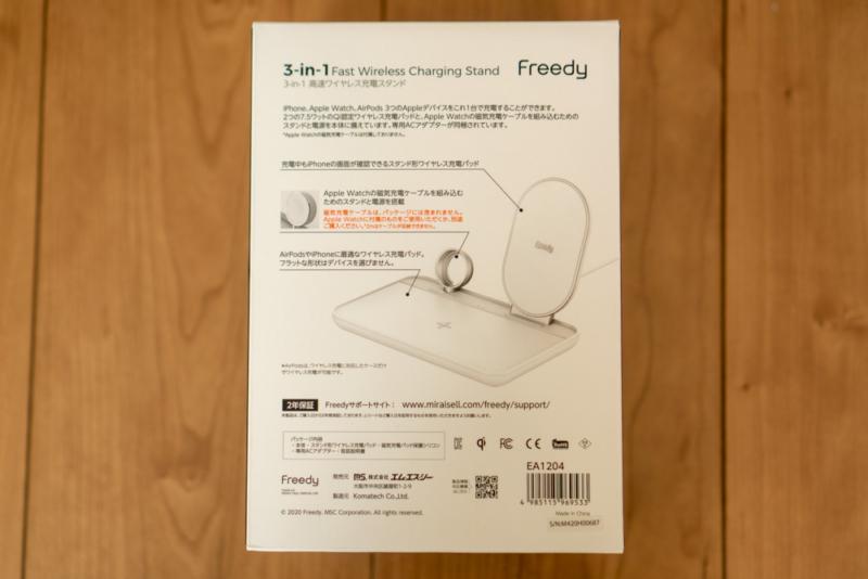 「Freedy EA1204 3-in-1 高速ワイヤレス充電スタンド」パッケージ裏面