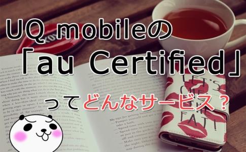 【au Certified】