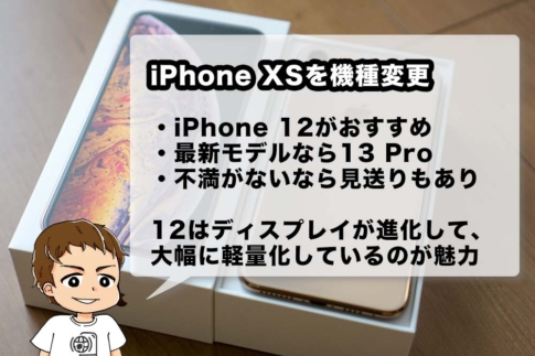 iPhone XSを機種変更