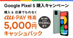 Google Pixel 5 購入キャンペーン