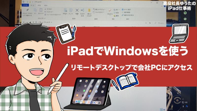 iPadでリモートデスクトップ