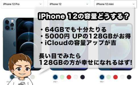 iPhone 12のおすすめストレージは128GB