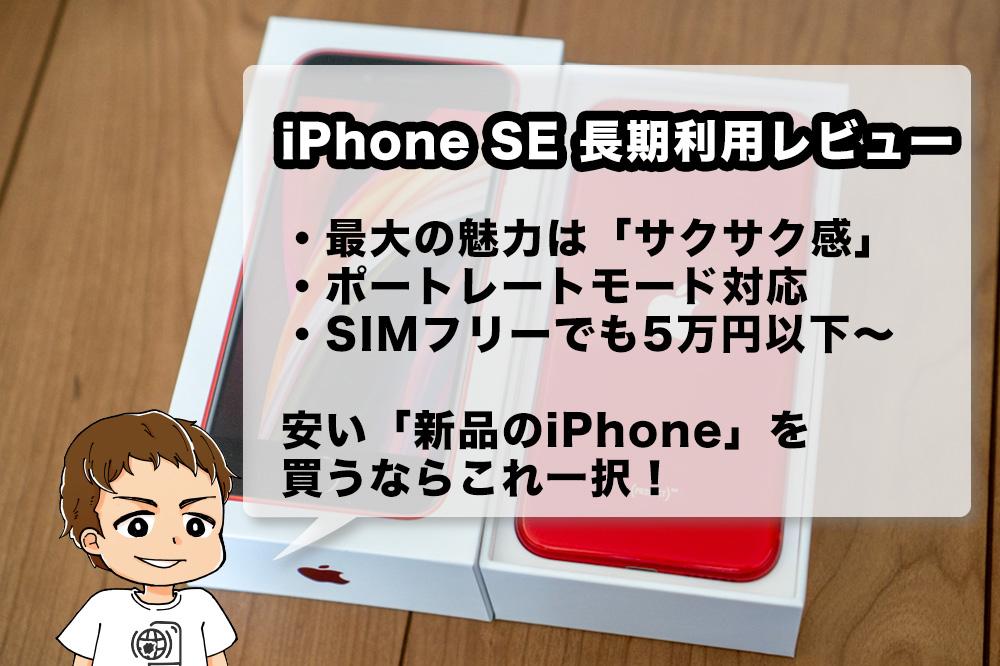iPhone SE 第2世代長期利用レビュー