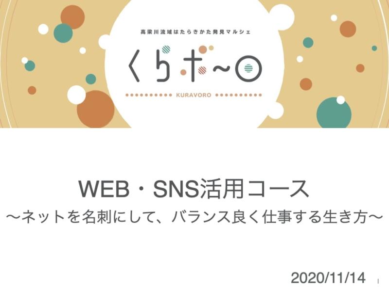 WEB・SNS活用コース表紙